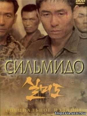 сильмидо фильм 2003 скачать торрент - фото 11